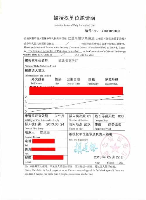 Invitation Letter for China Visa--GPS tracker|Vehicle ...